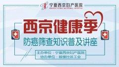 西京健康季系列一宫颈癌的检测与预防知识讲座