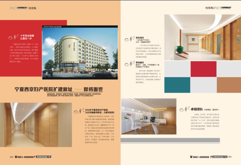 西京妇科教授门诊时间-西京医院妇科在几楼/西京医院